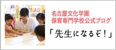 公式ブログ『先生になるぞ!』