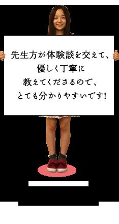 新1部2年生 岡庭芳恵さん