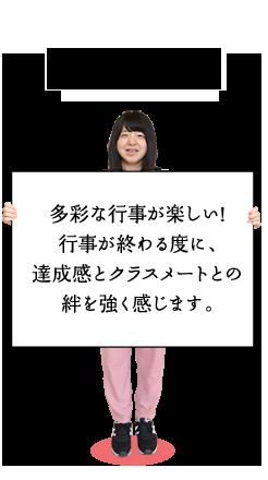 卒業生 鈴木未来さん