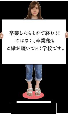 新1部1年生 大平朋花さん