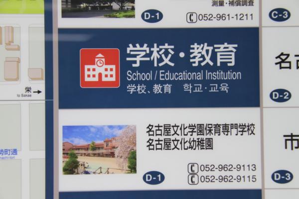 本校の表示もあります